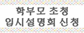 2017년 학부모초청 입시설명회