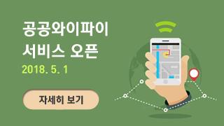 공공 와이파이(WiFi) 서비스 안내 새창으로 열기