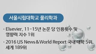 2016 중앙일보 학과평가 특성화의 기적, 서울시립대학교 물리학과의 반전 안내 새창열기