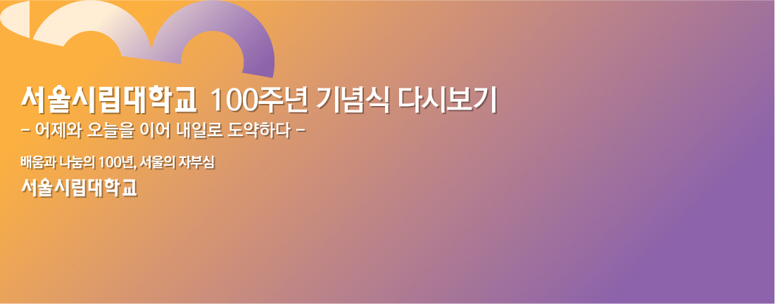 서울시립대학교 100주년 기념식 다시보기 새창열기