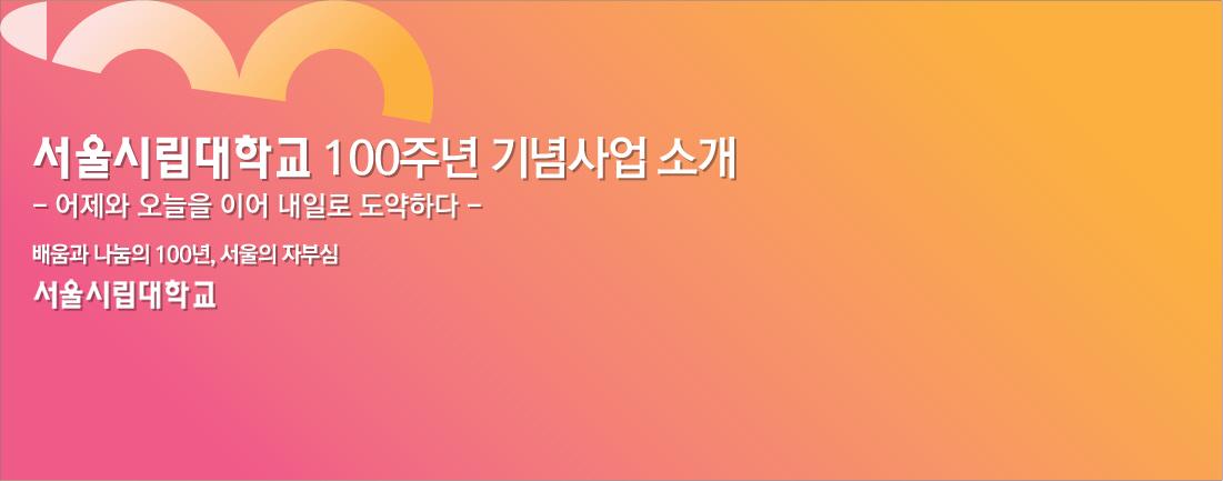 서울시립대학교 100주년 기념사업 소개 새창열기
