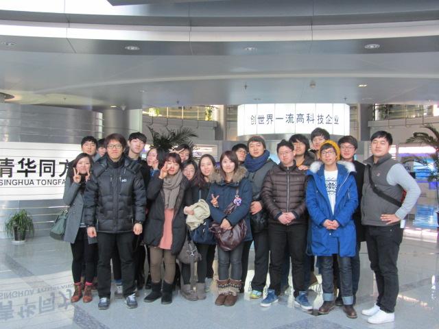 2012년 교육역량강화지원사업-중국산업경제분석워크숍