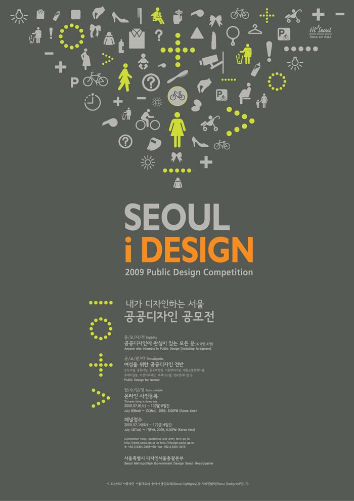 내가 디자인하는 서울 2009 공공디자인 공모전