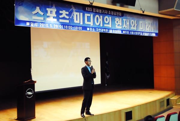 KBS 정재용 기자 초청 강연회