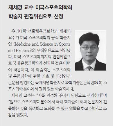 서울시립대 제세영 교수 美스포츠의학회 학술지 편집위원에