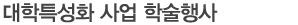 서울학연구소/대학특성화사업학술행사