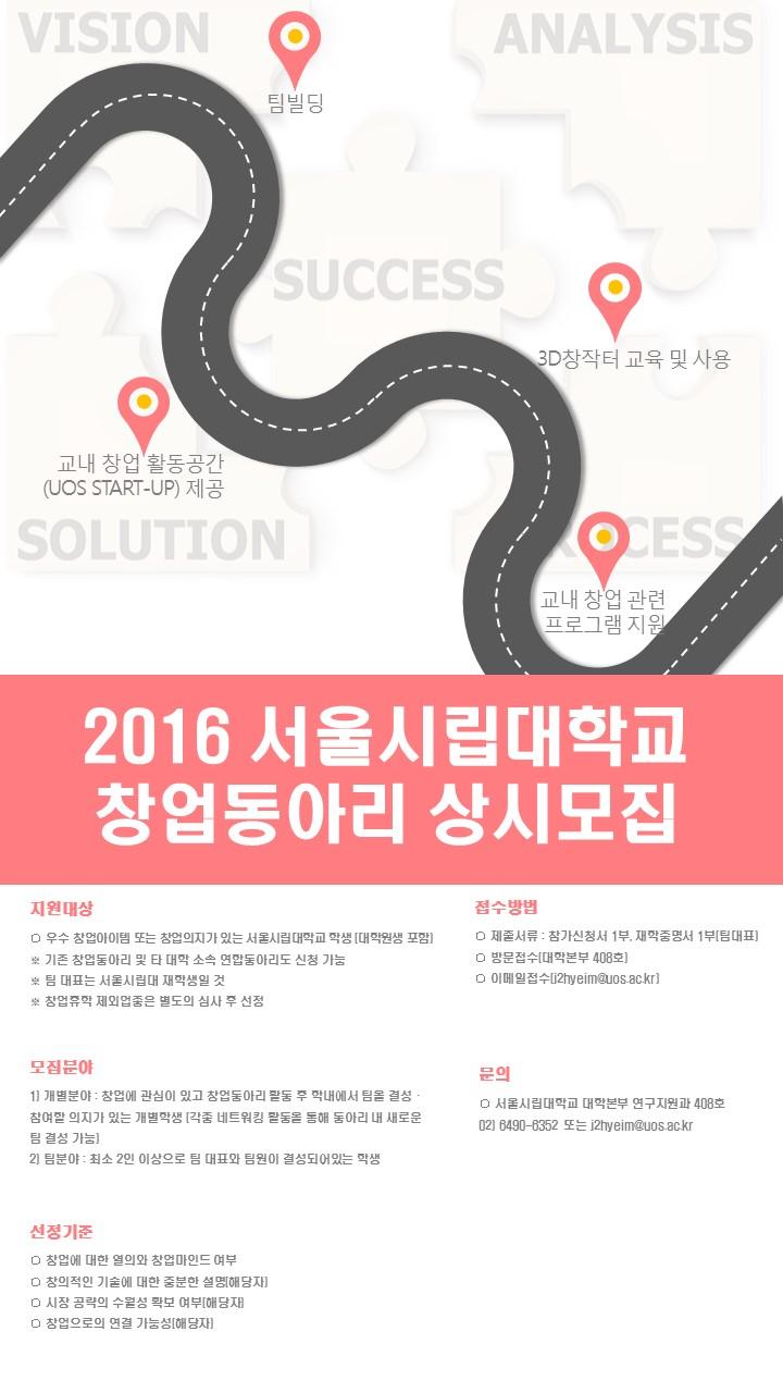 2016년 서울시립대학교 창업동아리 모집(수시)