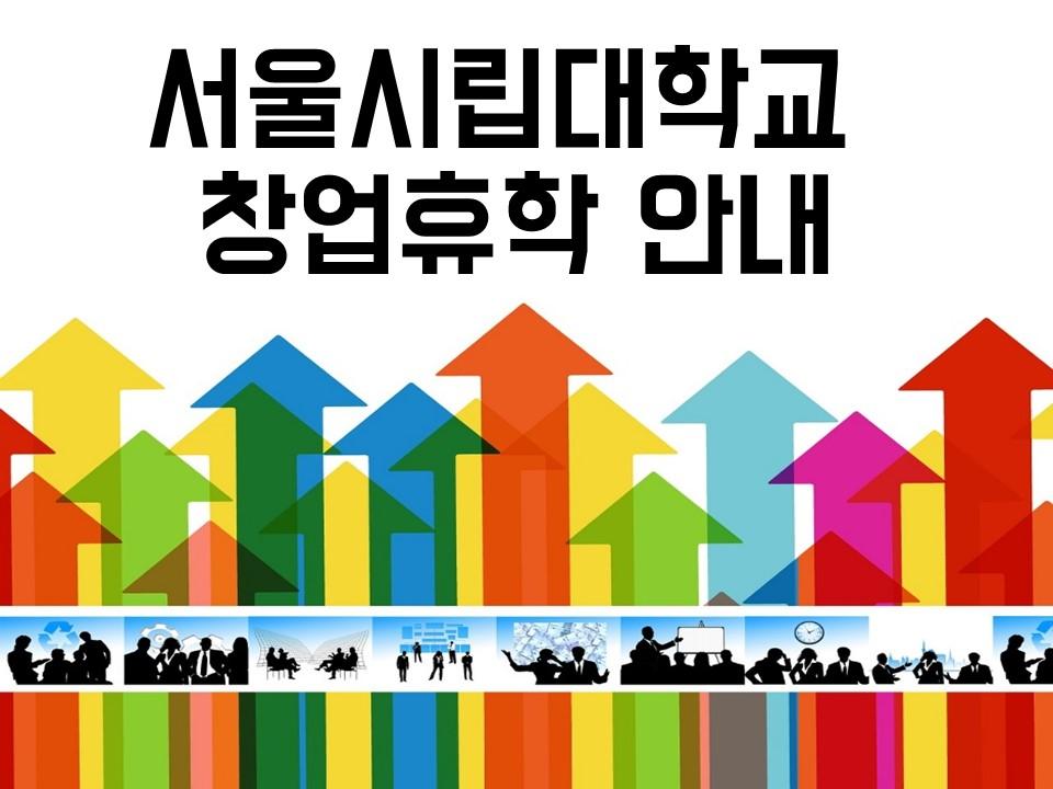 2017-1학기 창업휴학 신청안내