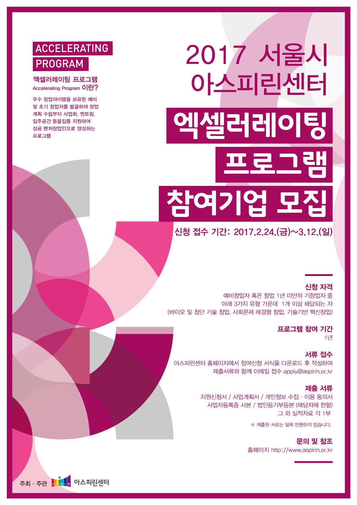 2017 서울시 아스피린센터 엑셀러레이팅 프로그램 참여기업 모집 (~3/12)