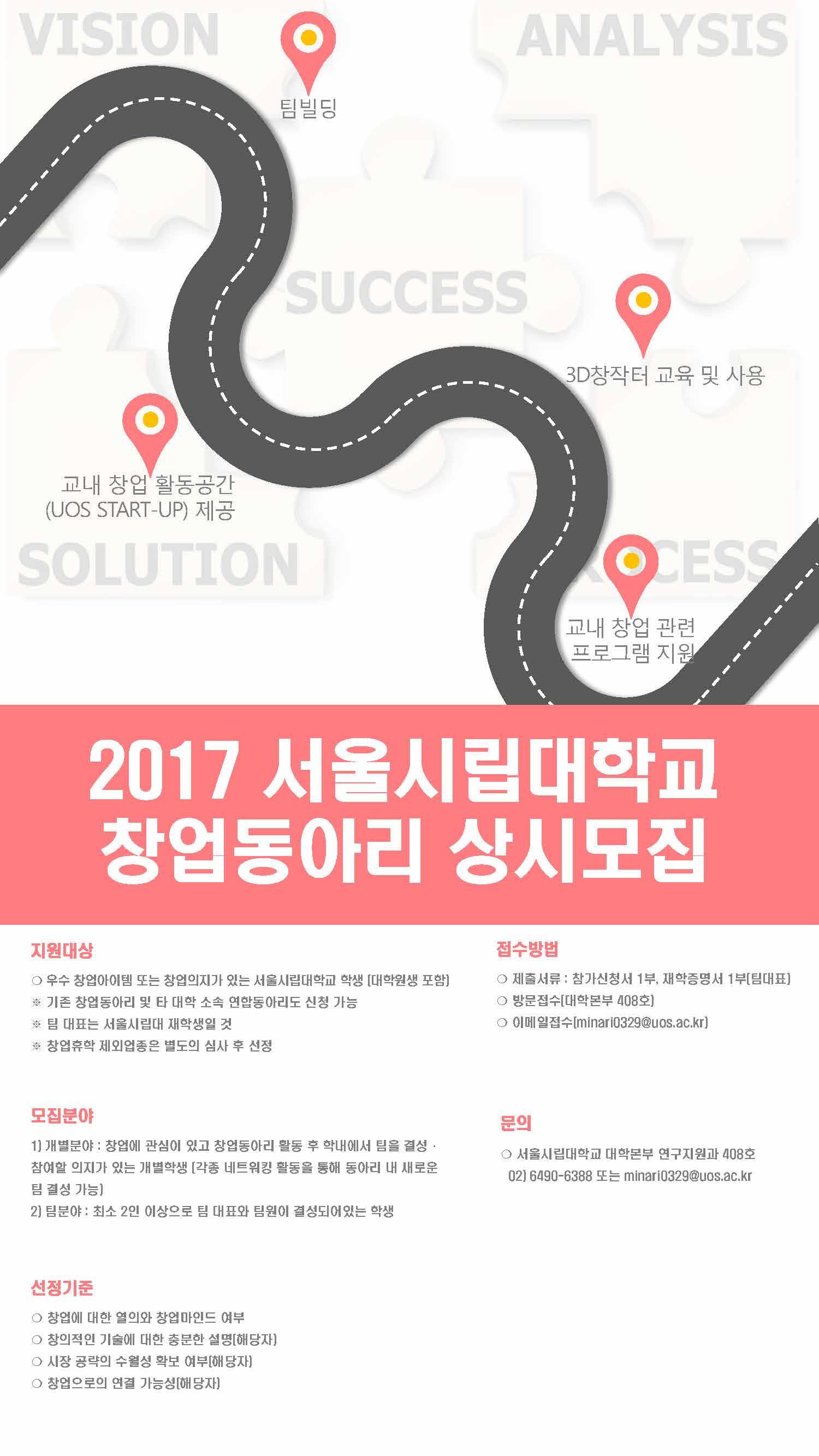 2017년 서울시립대학교 창업동아리 모집(수시)