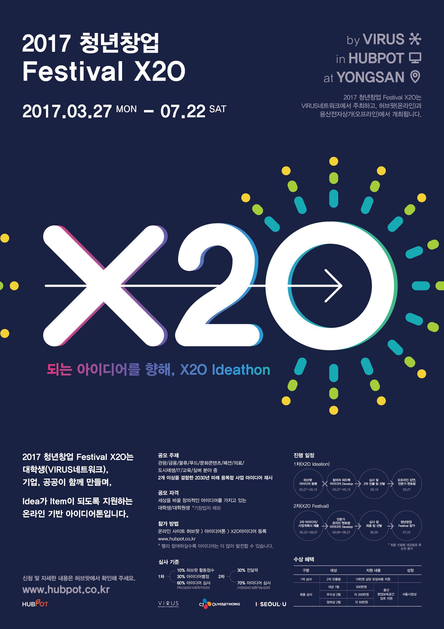 2017 청년창업 festival X2O 공모전 안내
