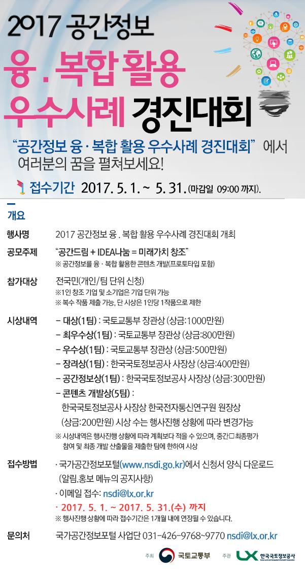 2017 공간정보 융복합 활용 우수사례 경진대회