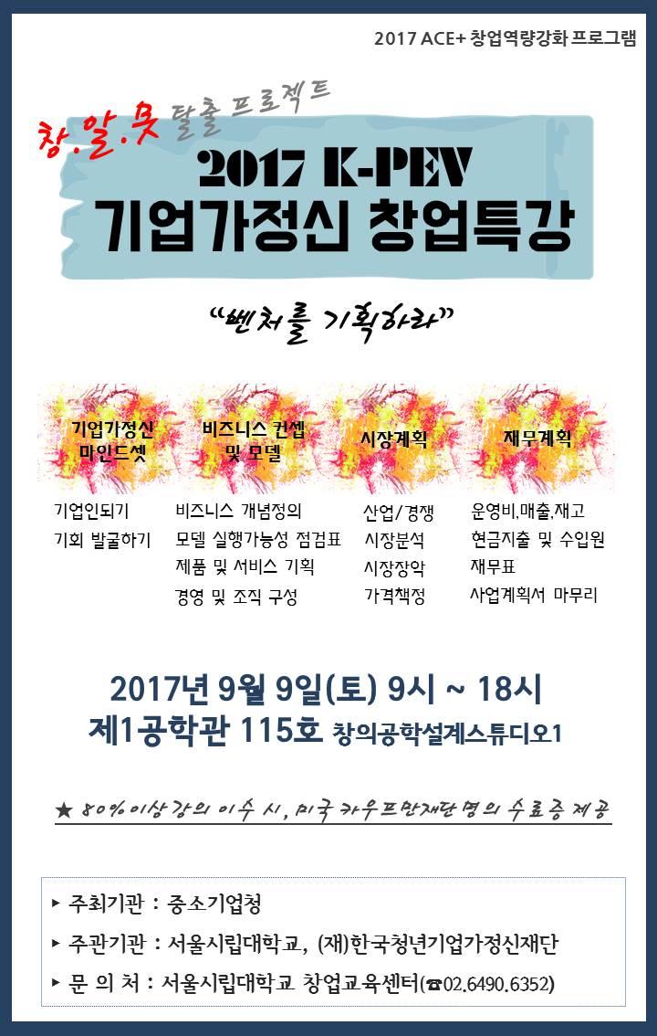 [★기한연장](ACE+)2017 K-PEV 기업가정신 전일제 창업특강 수강자 모집 안내