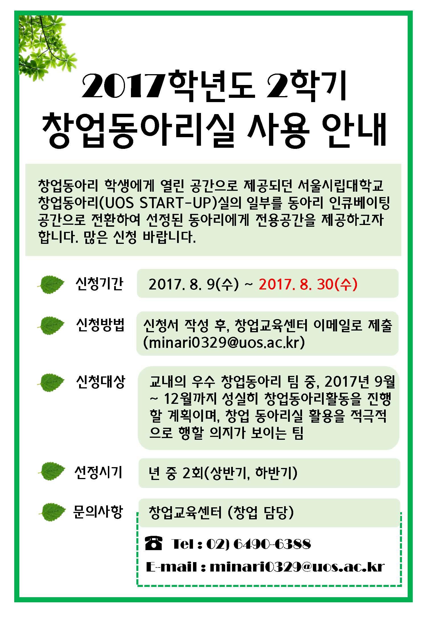 서울시립대학교 창업동아리실 사용 신청 안내