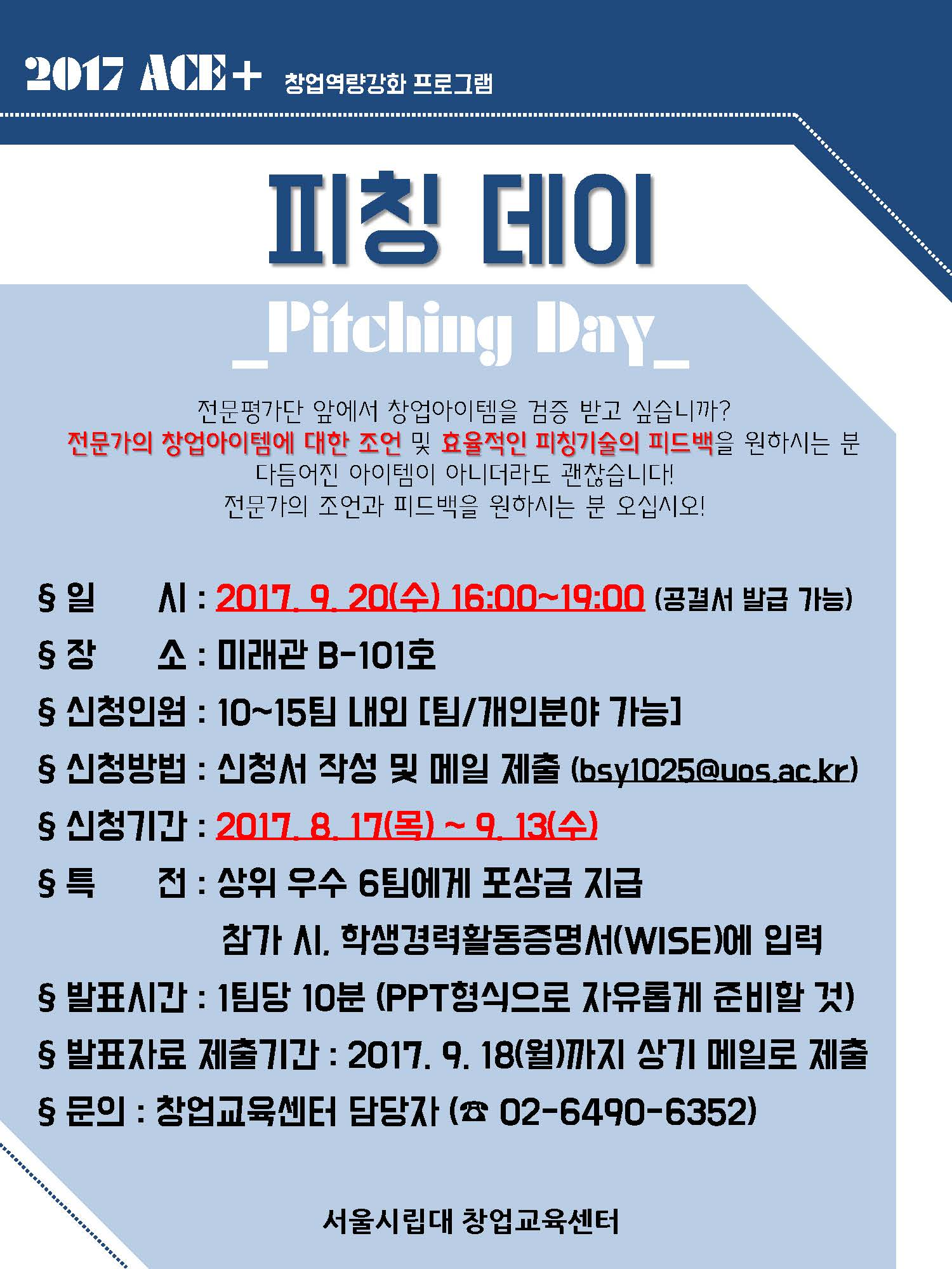 2017 ACE+ 창업역량강화 프로그램 '피칭데이(Pitching Day)' 참가자 모집