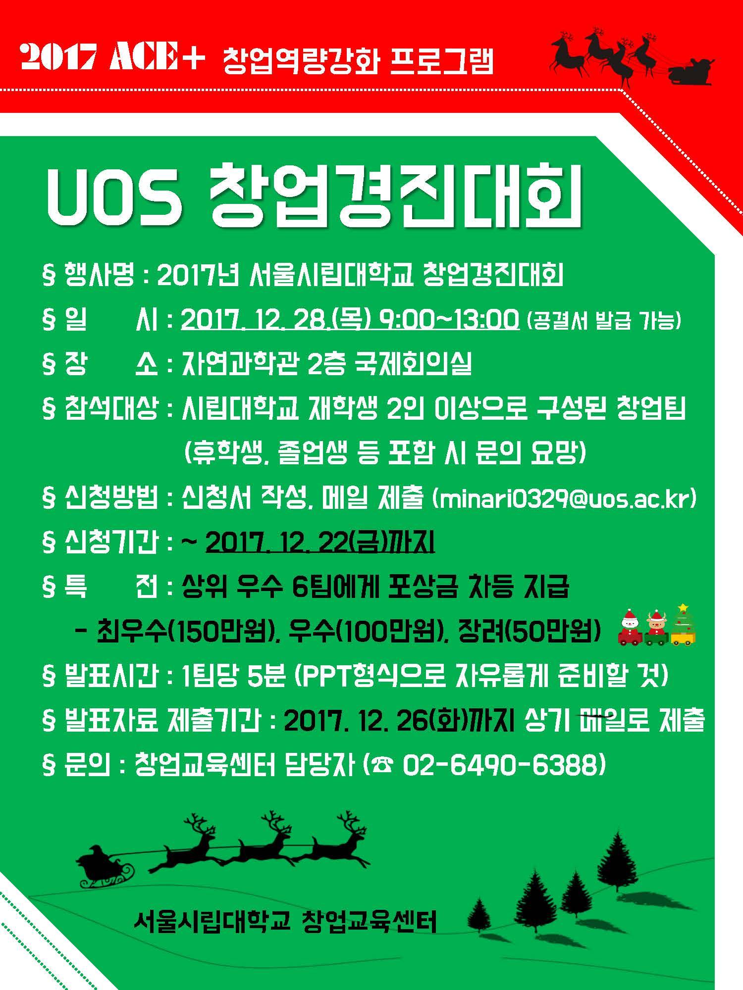 2017 ACE+ 서울시립대학교 창업경진대회 개최 안내