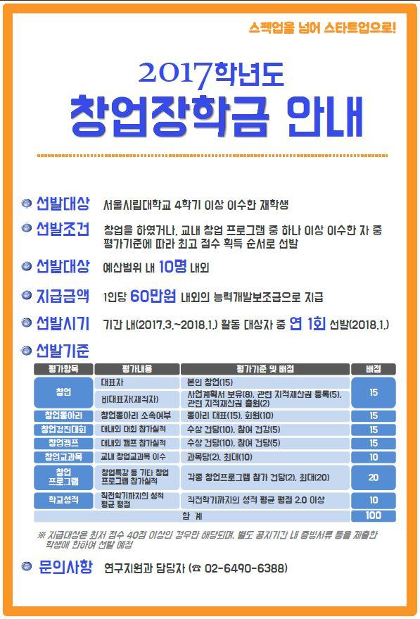 2017학년도 창업장학금 신청 안내(수정)