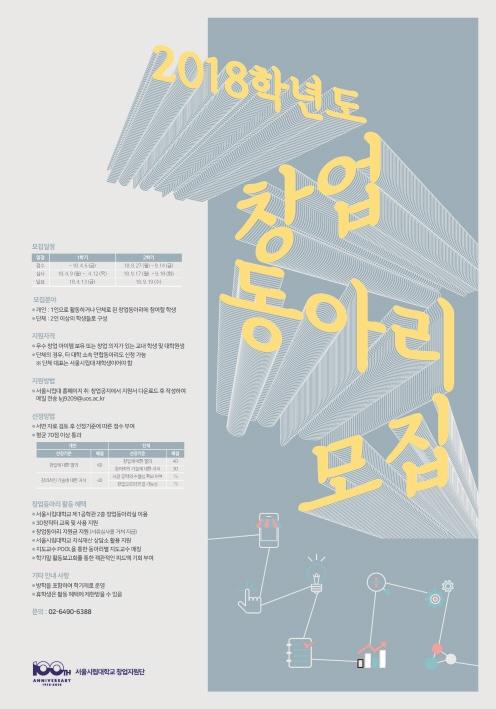 [창업지원단] 2018학년도 1학기 창업동아리 모집 안내