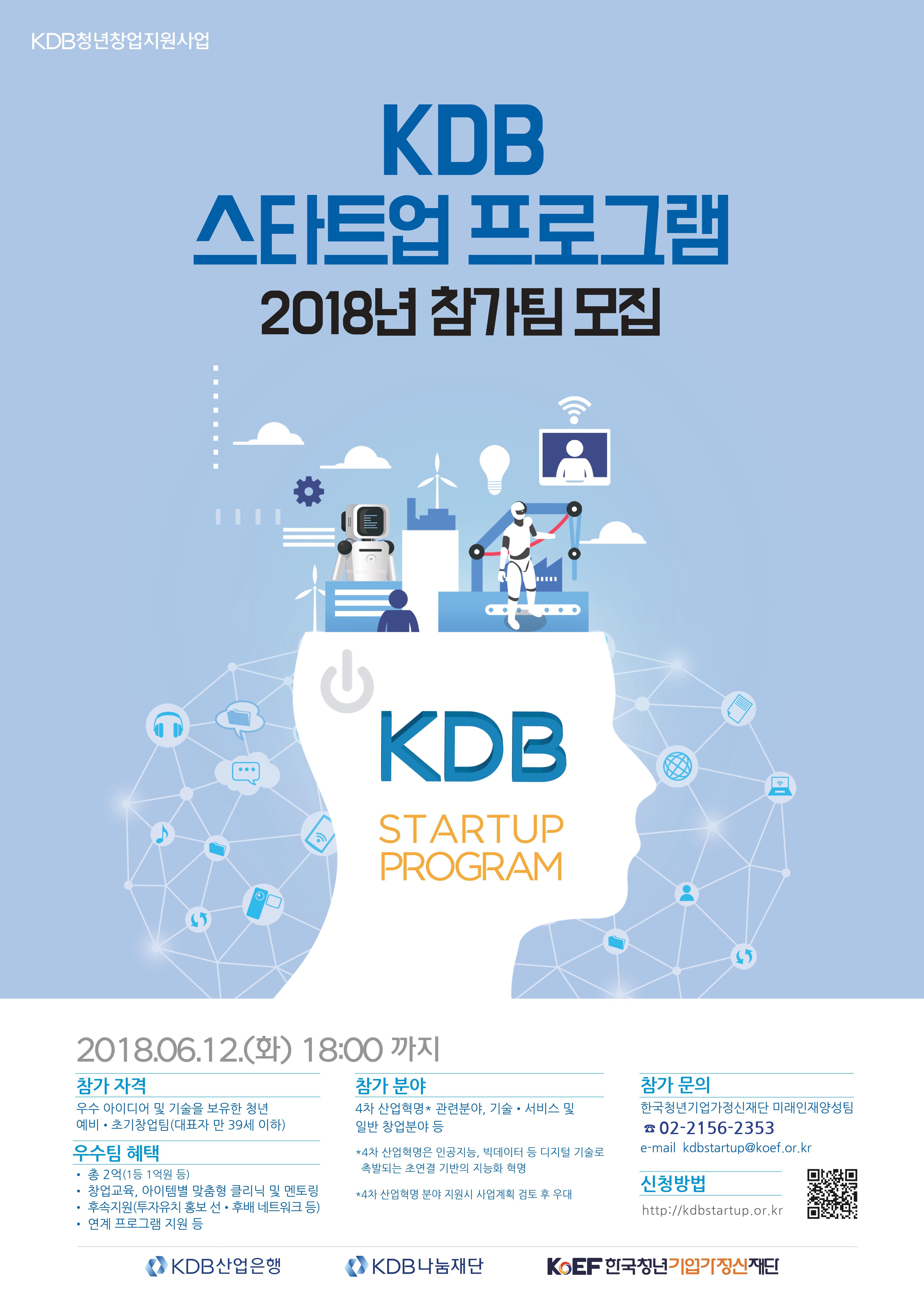 [홍보] KDB 스타트업 프로그램 2018년 참가팀 모집