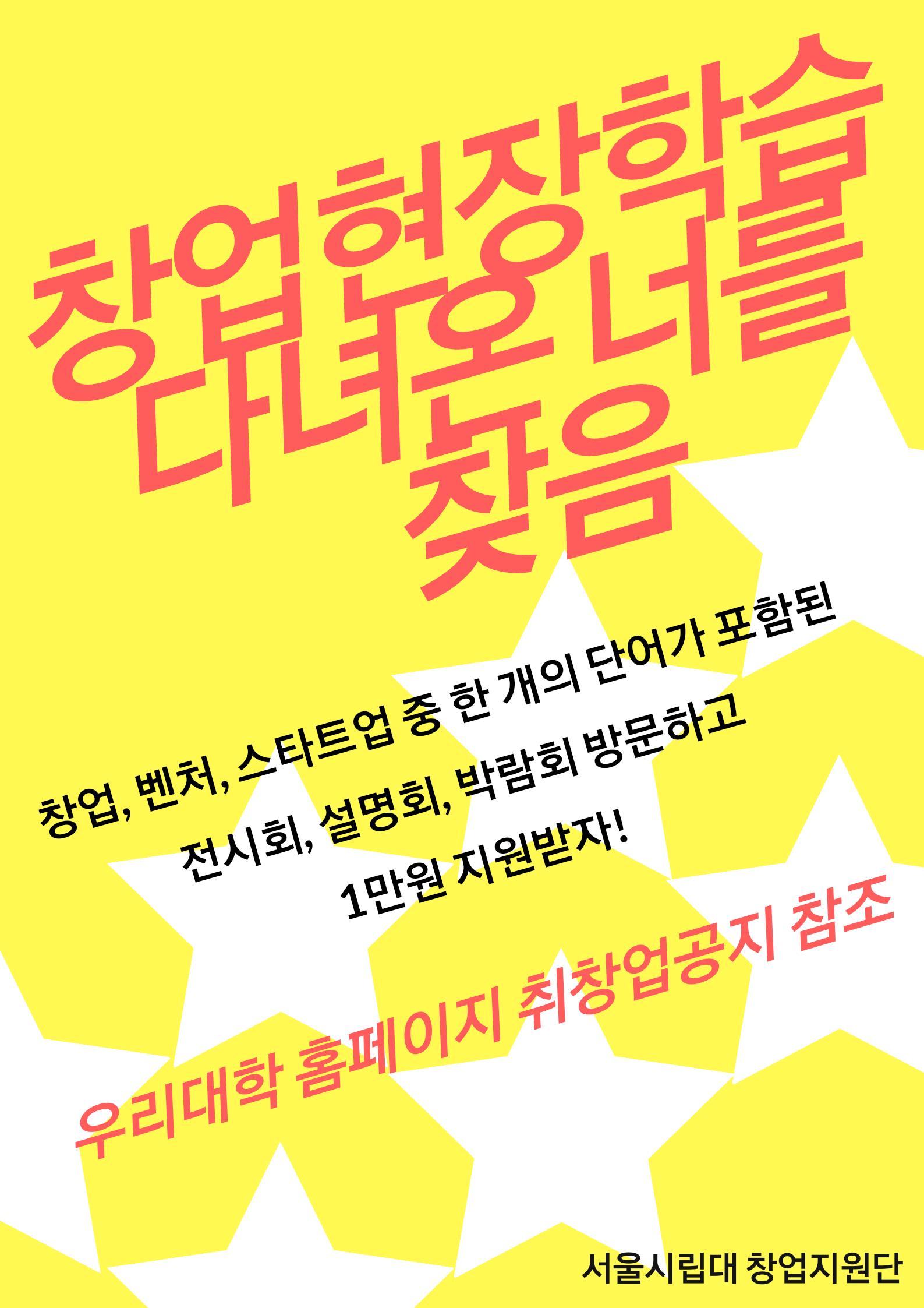 [창업지원단] 창업현장학습 다녀오고 1만원 받자!