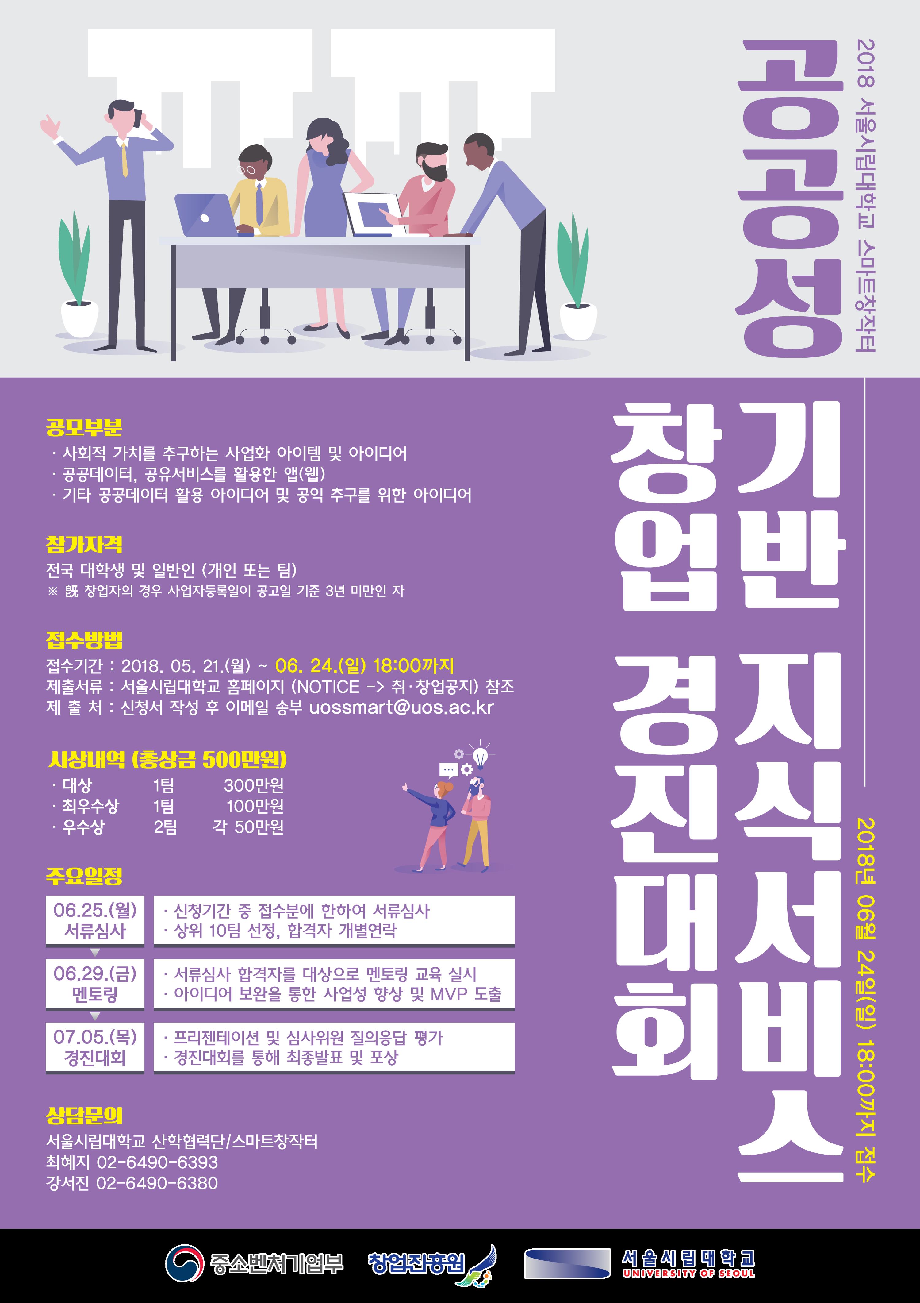 [스마트창작터] 2018 서울시립대학교 스마트창작터 공공성 기반 지식서비스 창업경진대회 참가안내
