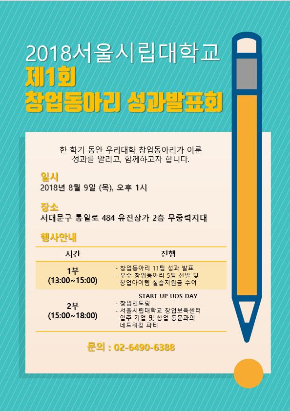 [창업지원단] 2018년 서울시립대학교 제1회 창업동아리 성과발표회