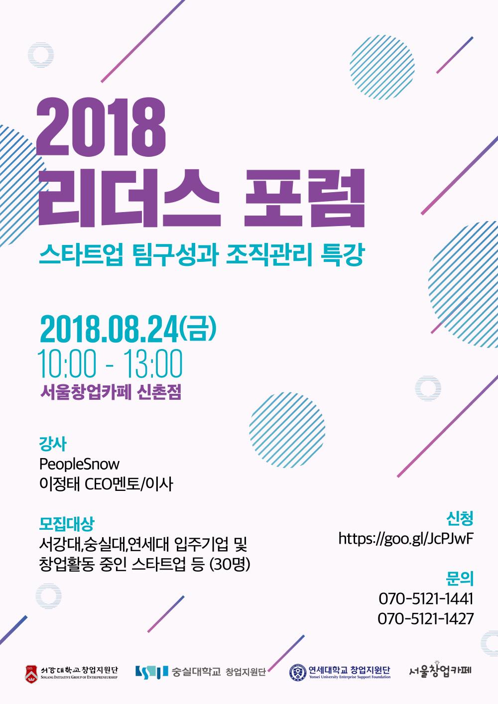 [홍보] [서울창업카페 신촌점] 2018 리더스 포럼 안내
