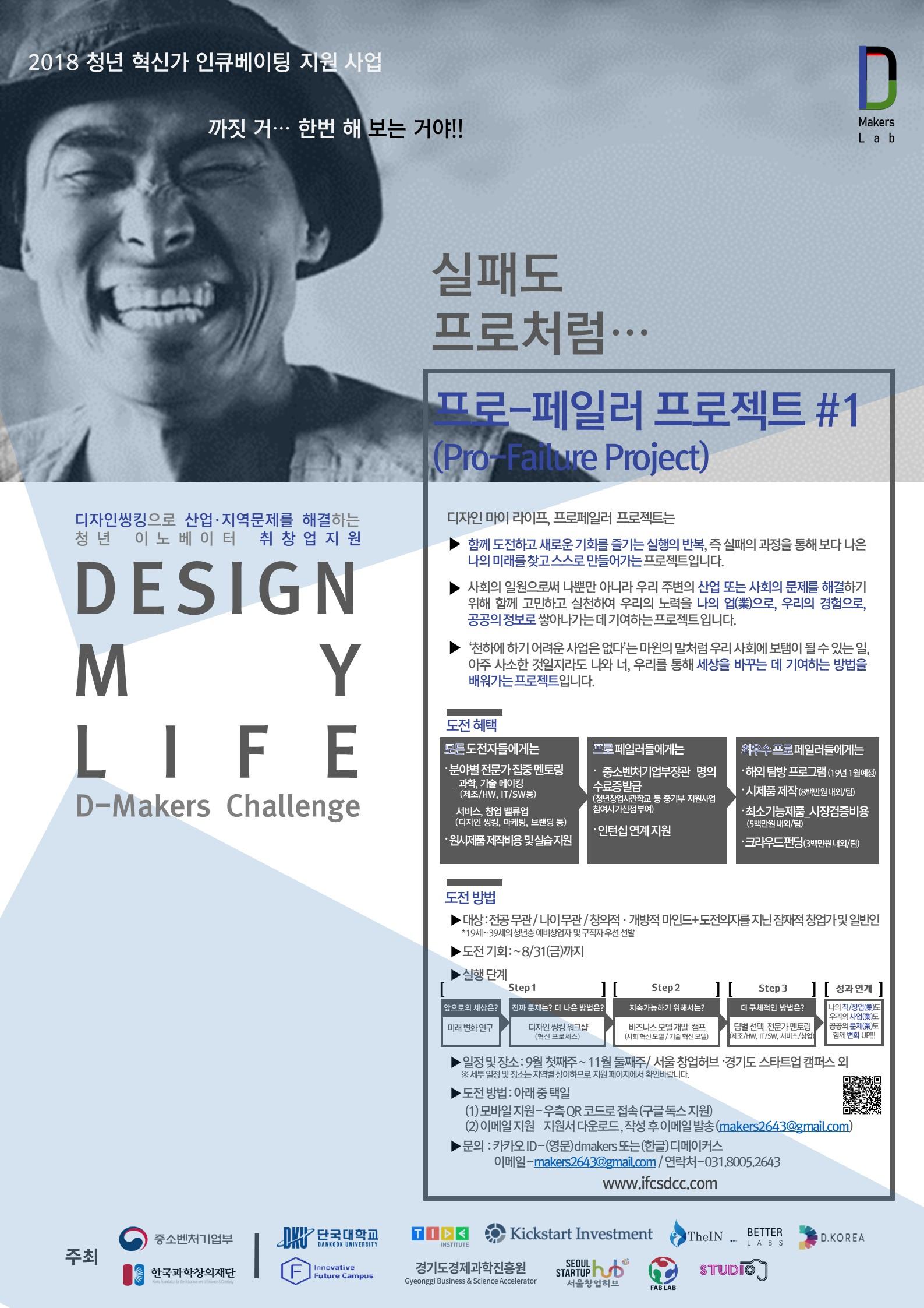 [홍보]디자인 마이 라이프, 프로페일러(pro-Failure) 프로젝트 모집