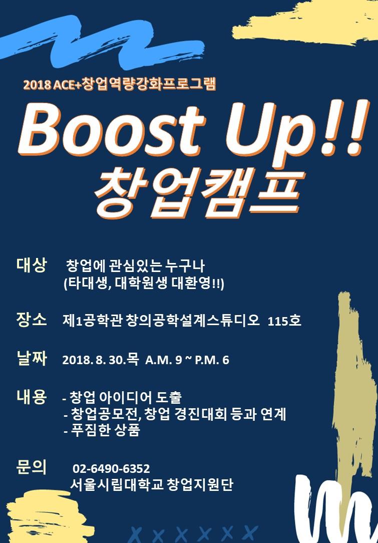 [창업지원단] ACE+창업역량강화프로그램 Boost Up 창업캠프