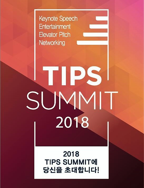 [홍보] 2018 TIPS SUMMIT