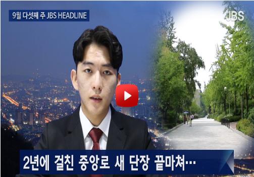 [교내뉴스] 2016년 9월 다섯째 주(2화)