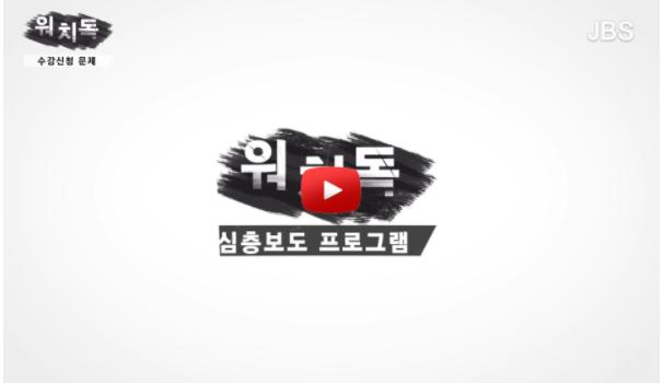 [심층보도] 워치독 1화(수강신청 문제)