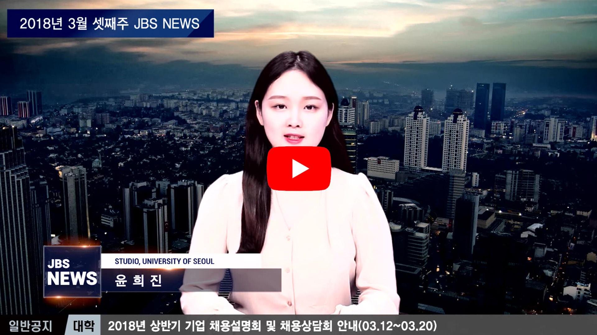 [교내뉴스] 2018년 3월 셋째 주(1화)