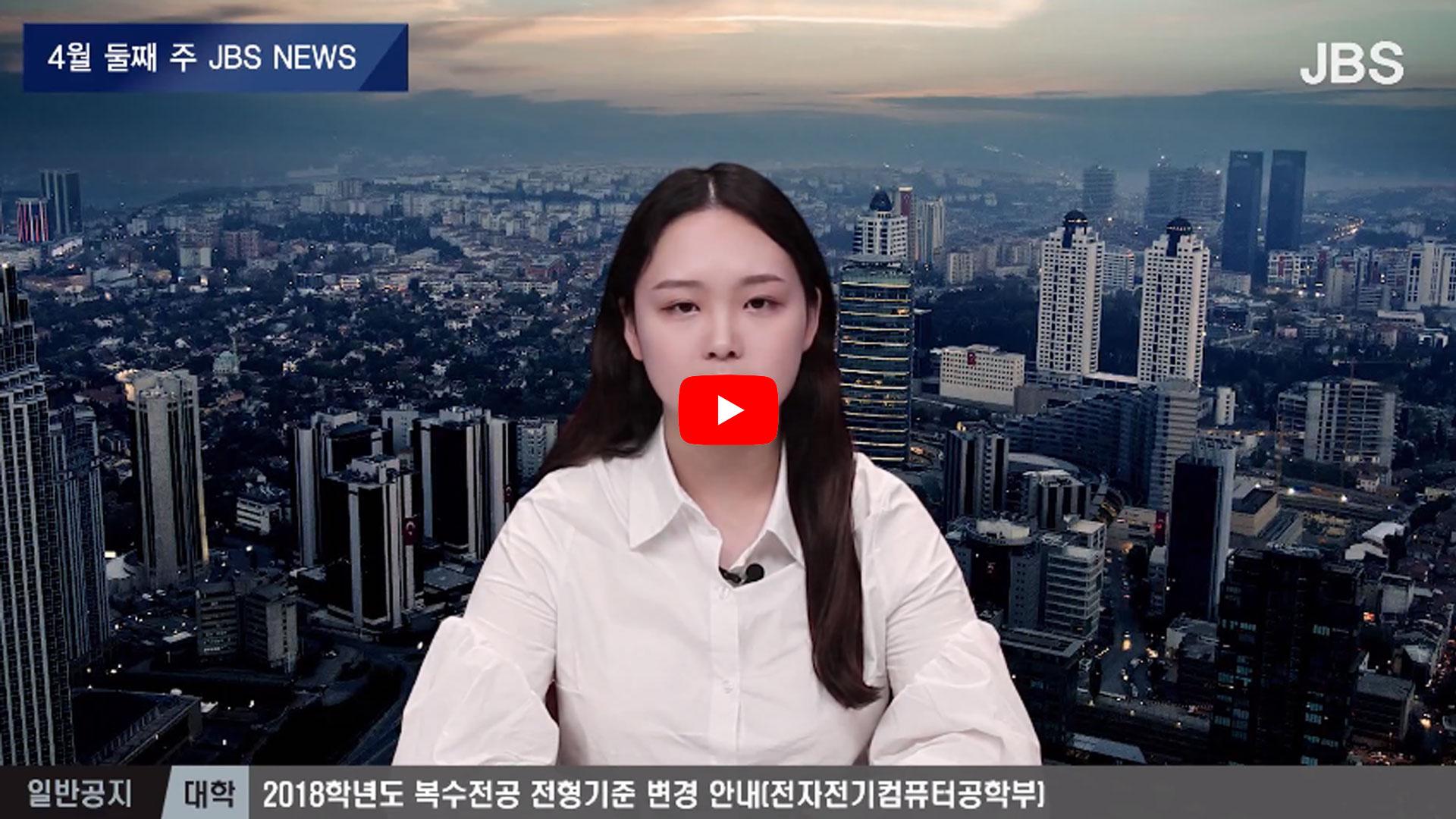 [교내뉴스] 2018년 4월 둘째 주(3화)