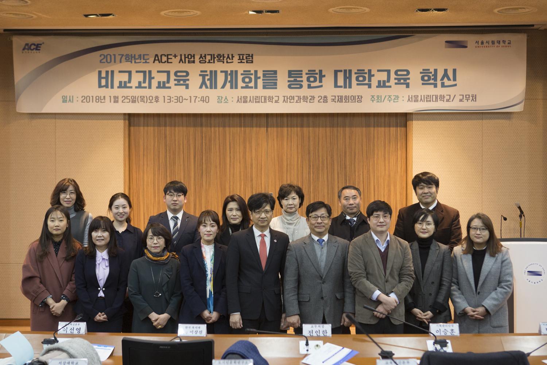 서울시립대학교, 2017학년도 'ACE+ 사업 성과 확산 포럼' 개최