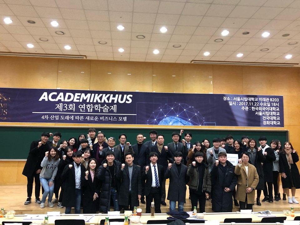 2017학년도 연합학술제 '아카데미쿠스'