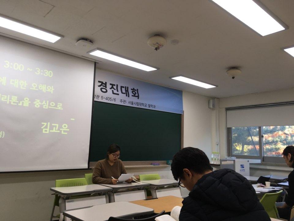 2019년 철학논문경진대회