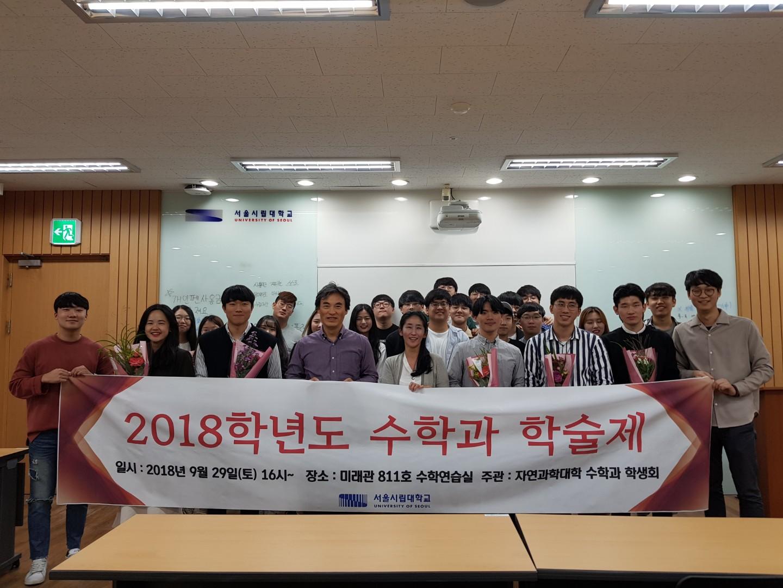 2018학년도 수학과 학술제-진로멘토링(1)