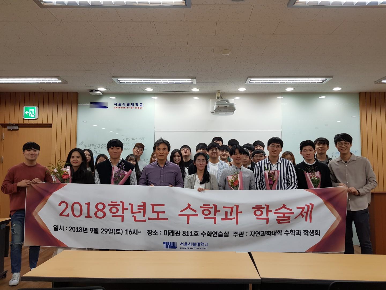 2018학년도 수학과 학술제(2)