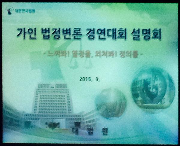 [설명회] 2015 가인 법정변론 경연대회