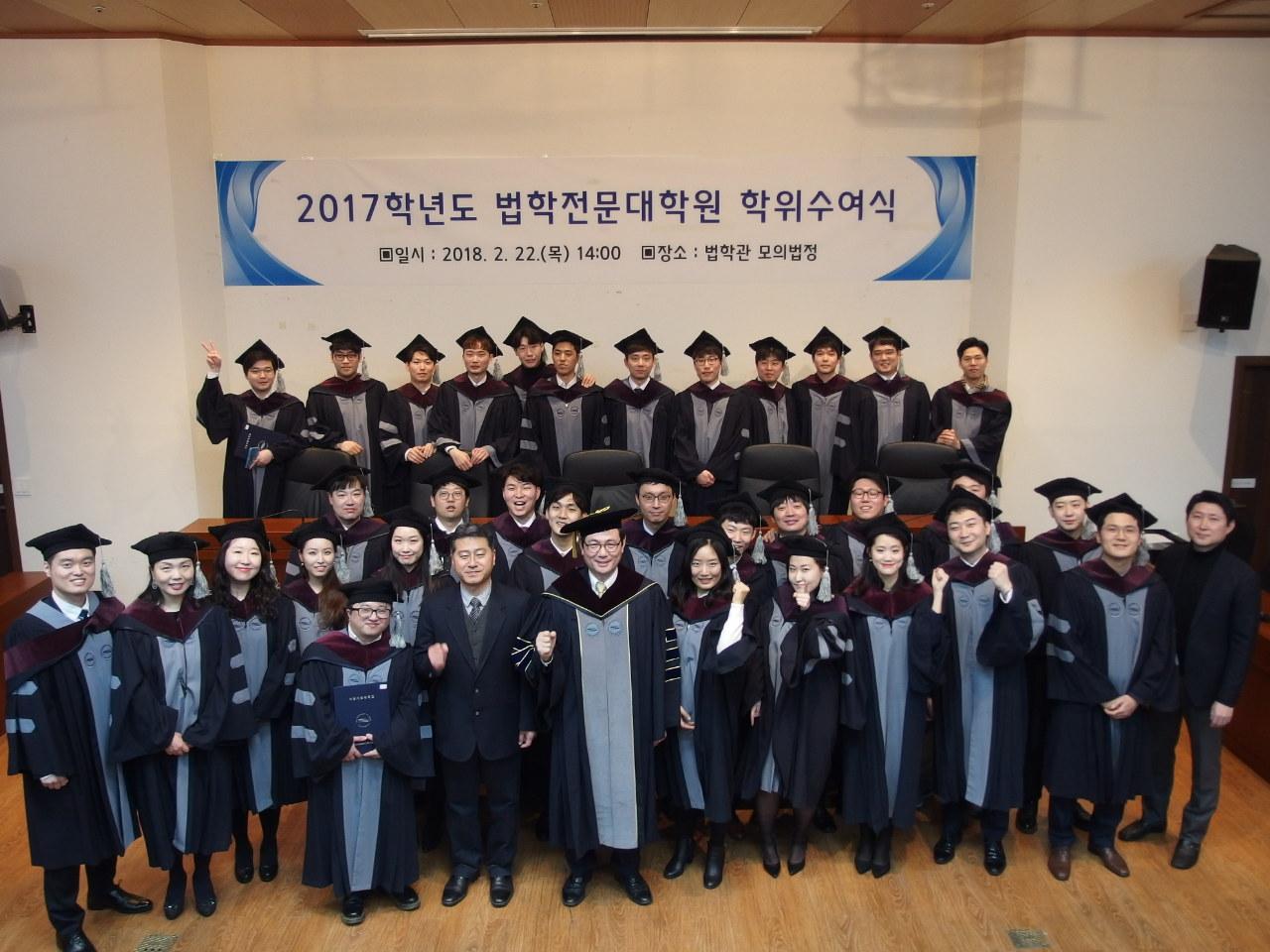 2017학년도 전기 법학전문대학원 학위수여식