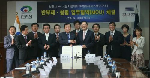 2013년 5월 천안시와 반부패·청렴 업무협약(MOU) 체결