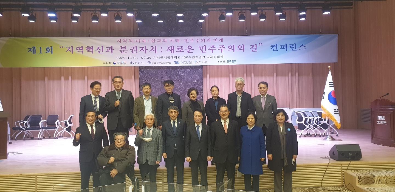 제1회 '지역혁신과 분권자치-새로운 민주주의 길' 컨퍼런스 개최