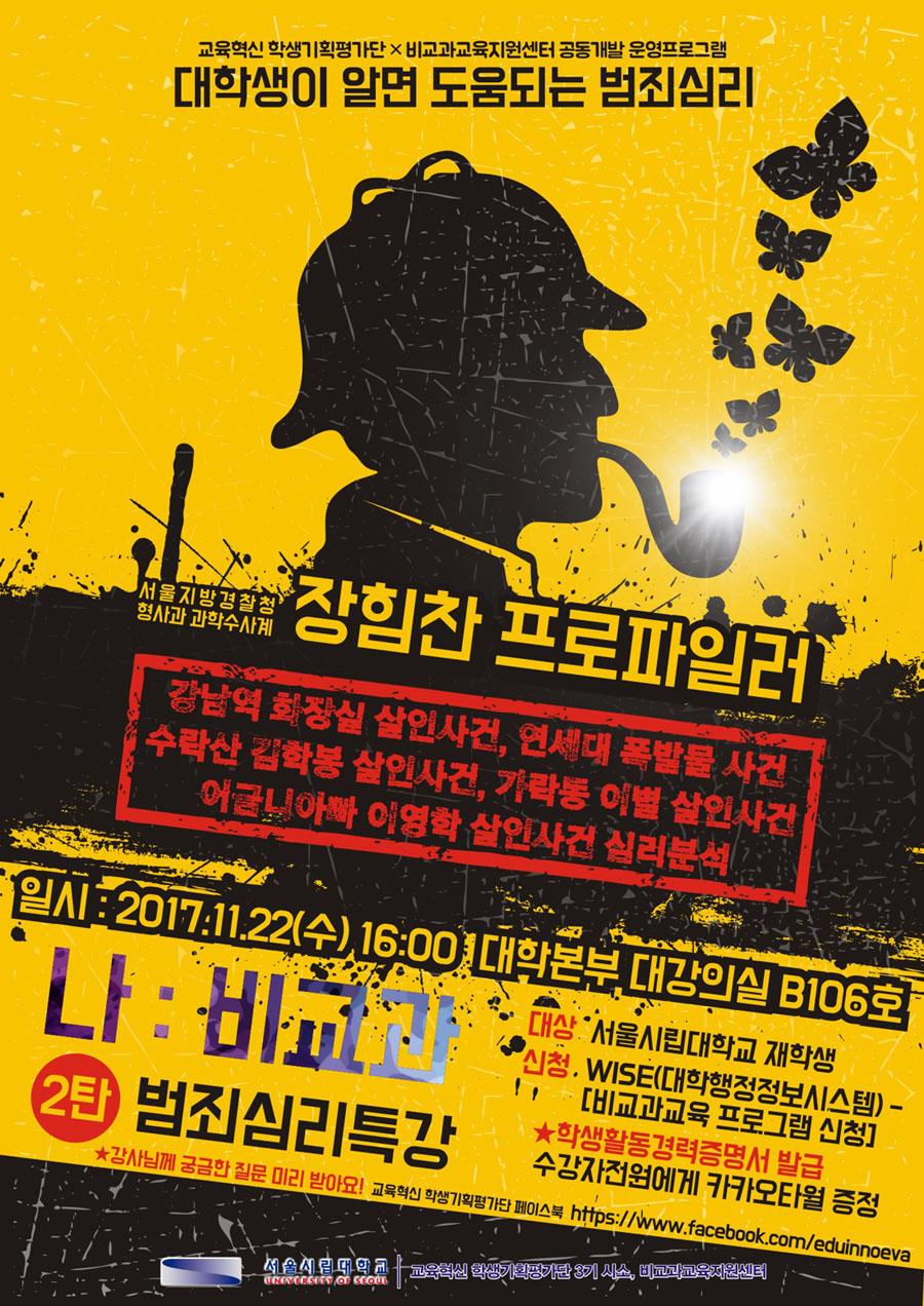 <나:비교과> 2탄 범죄심리특강 포스터 게시