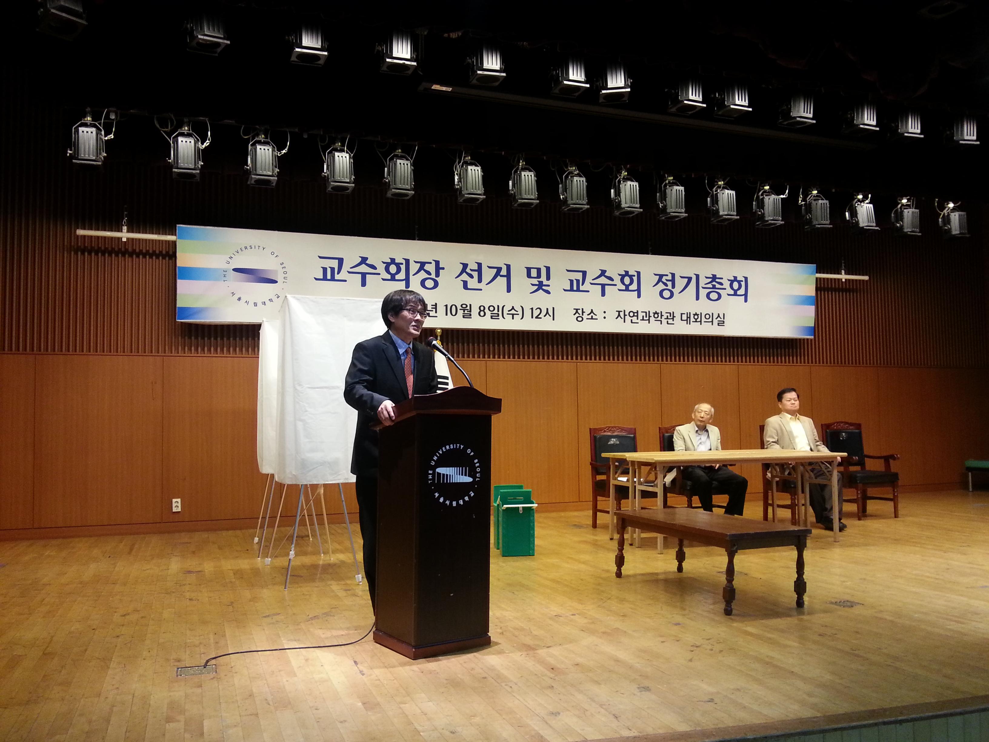 2014 교수회 정기총회 및 회장선거