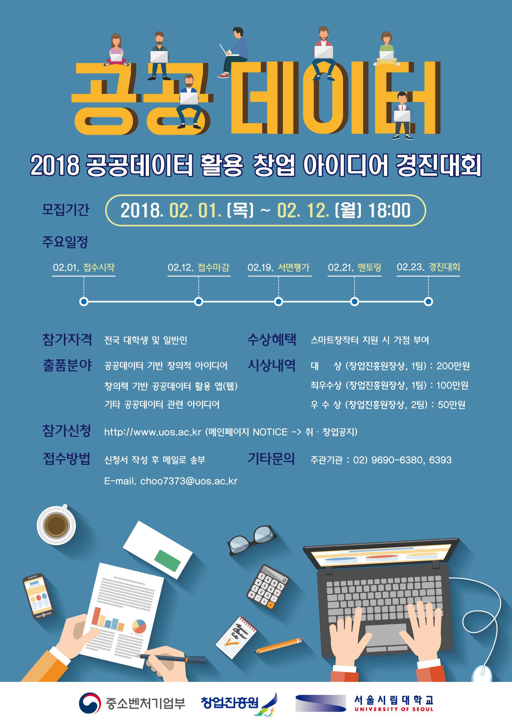 창업경진대회 포스터