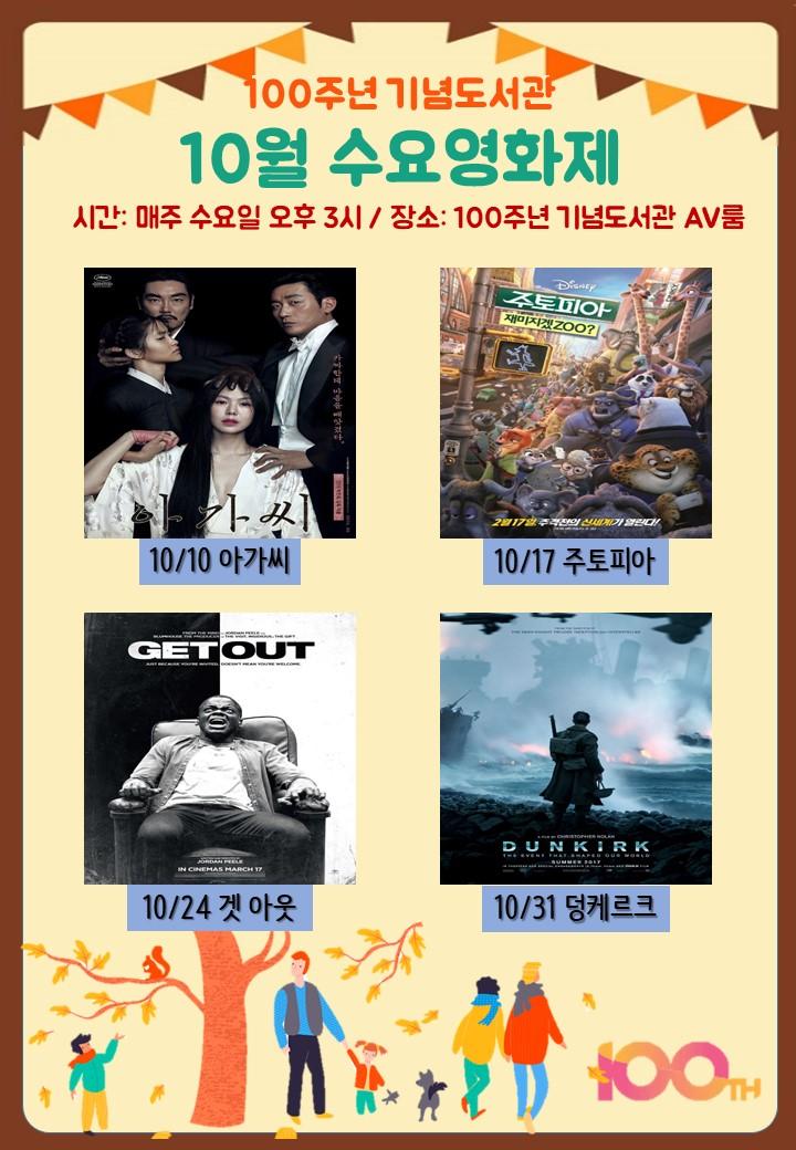 10월 수요영화제 포스터