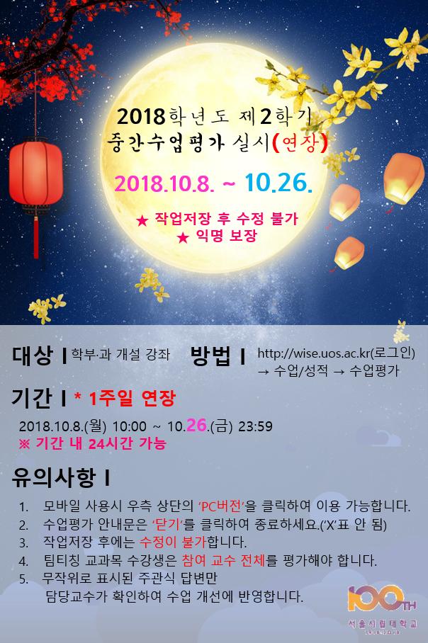 2018.2중간수업평가연장