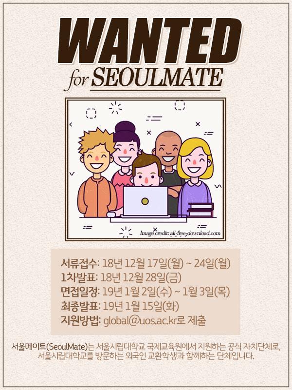 서울메이트 2019-1