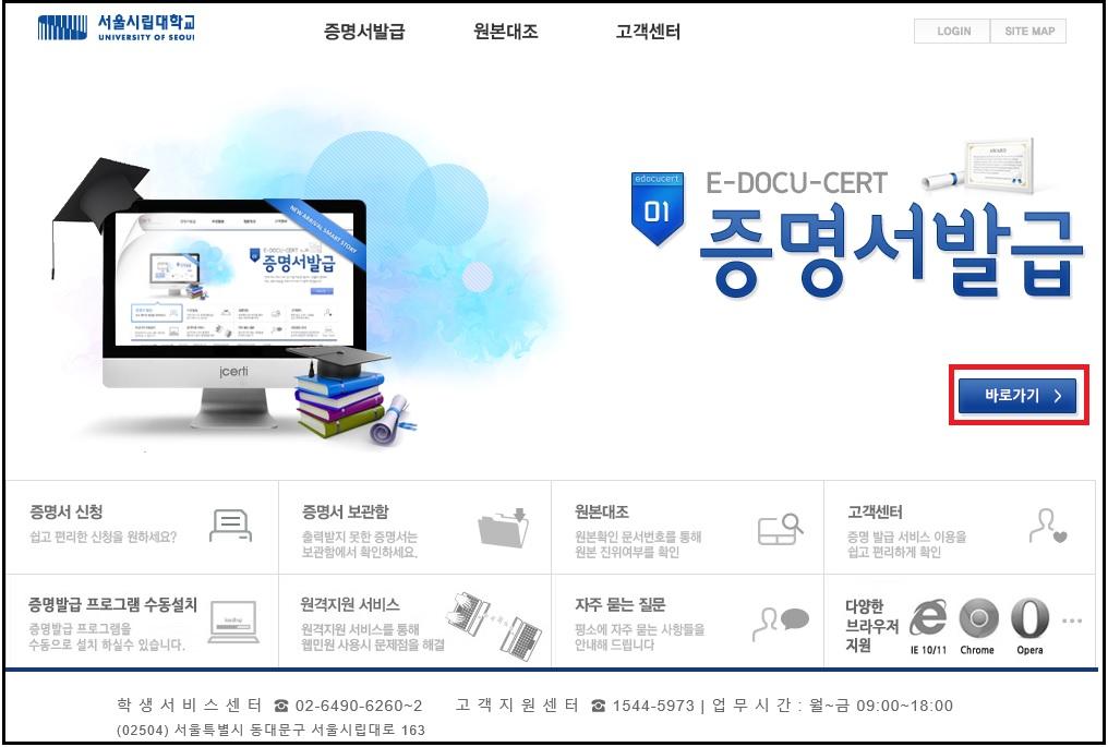 ics.uos.ac.kr 홈페이지